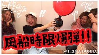 風船時限爆弾で大パニック?! by PRIMA DONNA