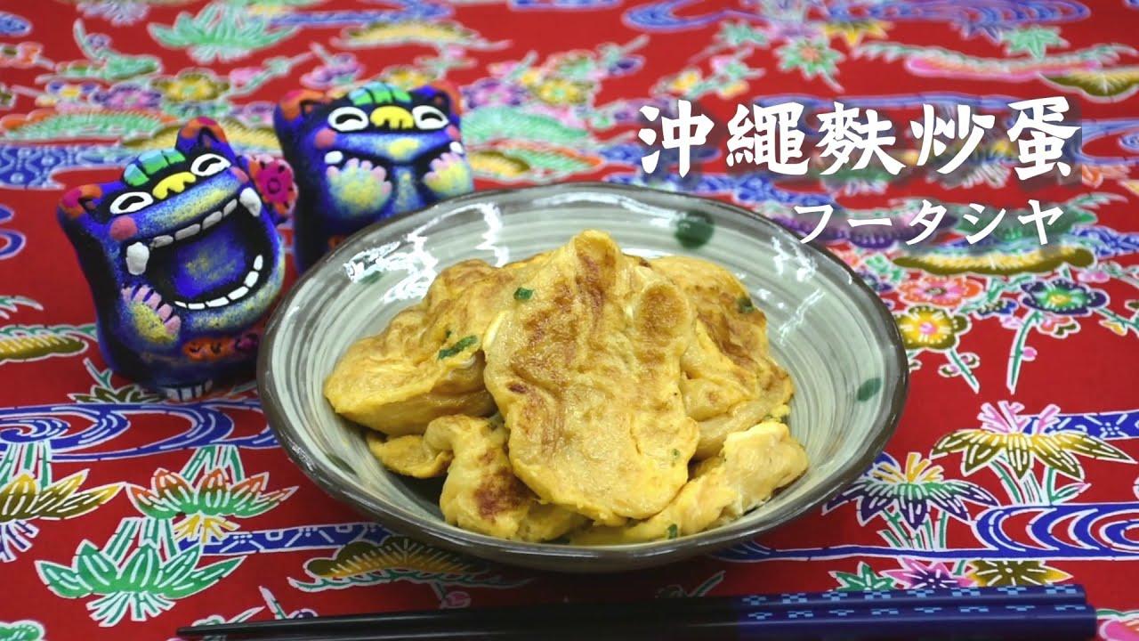 [食譜] 沖繩麩炒蛋