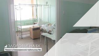 Shahar shifoxonasi ta'mirlash № 2   TV29.RU (Severodvinsk)