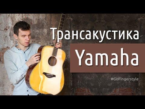 Трансакустическая гитара Yamaha FG-TA | Обзор на GoFingerstyle
