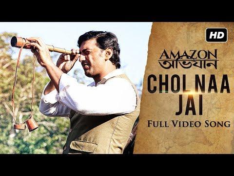 Chol Naa Jai ( চল না যাই ) |...