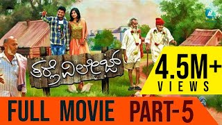 ತರ್ಲೆ ವಿಲೇಜ್ | THARLE VILLAGE - Full Movie 5/6 | Century Gowda, Gaddappa, Abhi | Veer Samarth