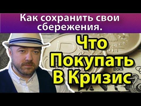 Что покупать в кризис. Что будет с рублём. Прогноз курса доллара рубля евро валюты ртс нефть на 2019