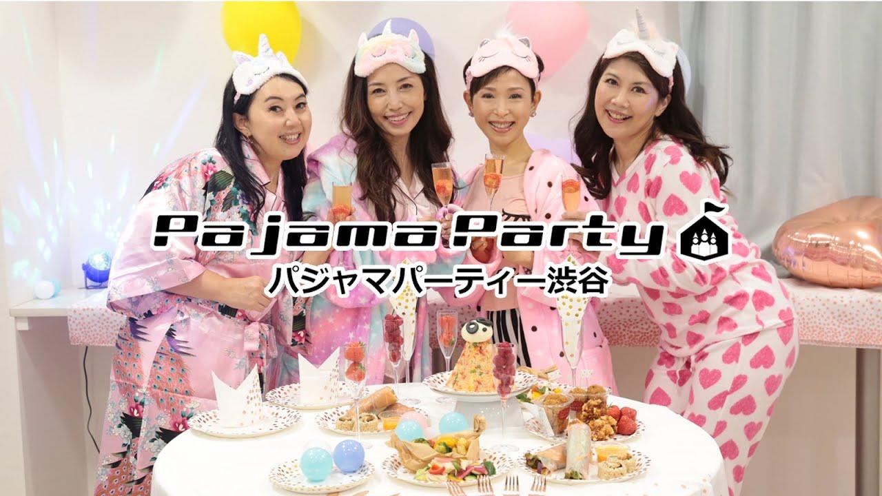 パーティー パジャマ