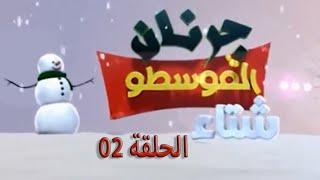 جرنان القوسطو شتاء 4 الحلقة 2