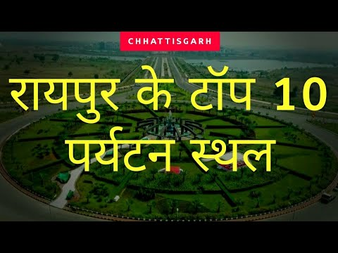 Raipur Top 10 Tourist Destination | New Raipur | Explore Chhattisgarh | Dk808