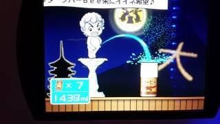 Japanese Urinal Game, I Broke A Record