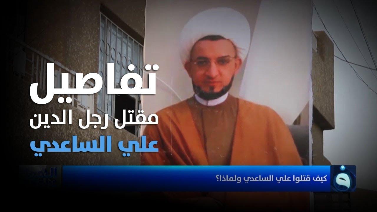 الهوا عراقي | ماهي تفاصيل مقتل رجل الدين علي الساعدي؟