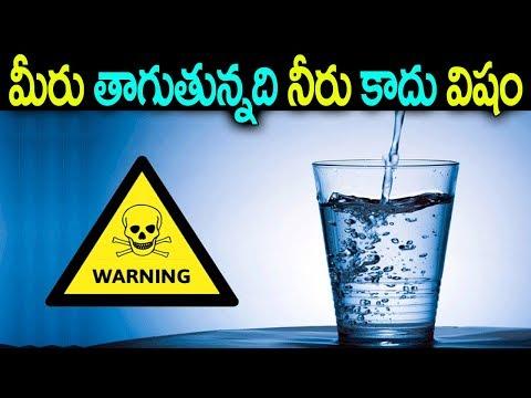 మినరల్ వాటర్ తాగుతున్నారా..అయితే మీరుఅపాయంలో ఉన్నారు..! | How Dangerous Drinking Mineral Water Daily