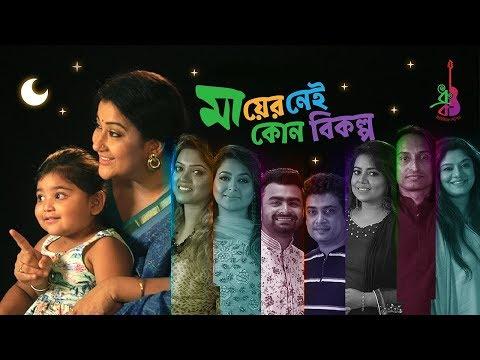 Maa Er Nei Kono Bikolpo | Kona | Imran | Konal | Elita | Kornia | Moon | ZooEL | #BanglaSong