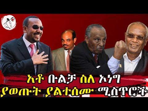 Ethiopia || አቶ ቡልቻ ስለ ኦነግ ያወጡት ያልተሰሙ ሚስጥሮች | መለስ ዜናዊ | አብይ አህመድ | ዳውድ ኢብሳ