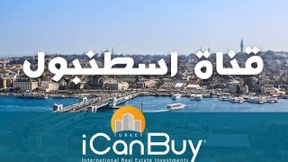 Channel ISTANBUL PROJECT  -  مشروع قناة اسطنبول