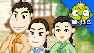 별난 재주 삼 형제 | 전래동화 |  옛날이야기 | 깨…
