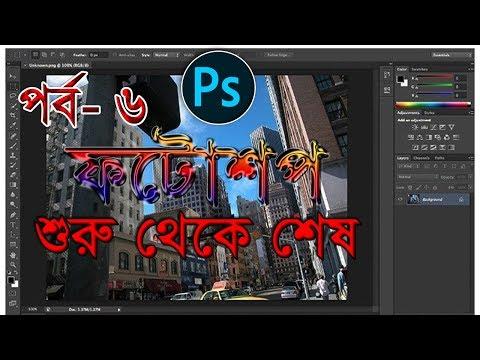 ফটোশপ শিখুন শুরু থেকে শেষ পর্যন্ত Photoshop Tutorial Bangle Start End Part 6 thumbnail