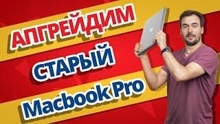 ➔ Как я делал АПГРЕЙД MACBOOK PRO 2011 ✔ ОЗУ ✔ SSD ✔ Optibay