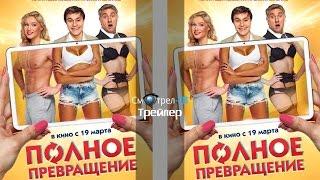 Полное превращение трейлер | smotrel-tv.ru
