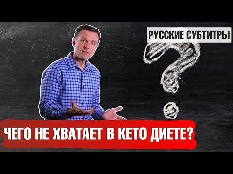 Чего не хватает в кето диете (русские субтитры)