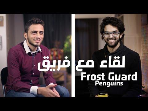 لقاء مع فريق Frost Guard Penguins محترفي LoL | الاستعداد للنهائي الكبير في PLG Grand Slam