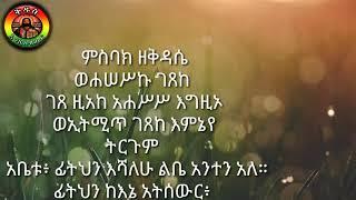 #ምስባክ _ዘሐምሌ ሥላሴ/ሣህሉ ለእግዚአብሔር መልዐ/Msbak Zhmle Slase