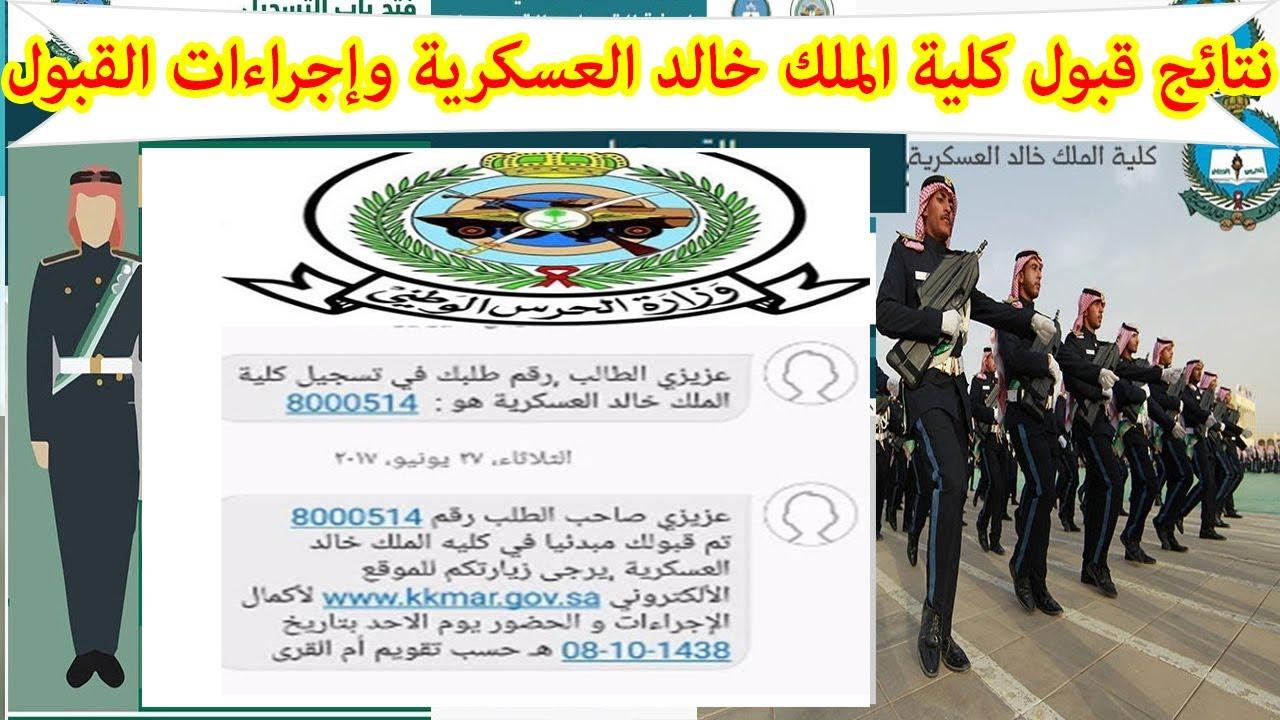 نتائج قبول كلية الملك خالد العسكرية 1441 نتائج كلية الملك خالد العسكرية للثانوية 1441 Youtube