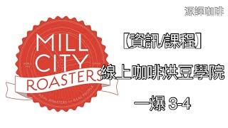【資訊/課程】線上咖啡烘豆學院 第三堂課 一爆 First Crack 3-4