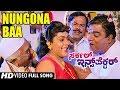 Circle Inspector | Nungona Baa | Kannada Video Song | Devraj | Malashri | Hamsalekha