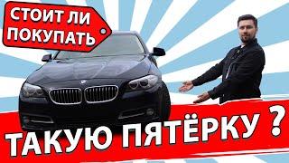 BMW 5 F10 Стоит ли брать в 2021 году?