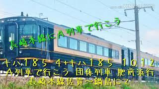 長崎本線にA列車で行こう キハ185 4+キハ185 1012 A列車で行こう団体列車 肥前浜行 長崎本線佐賀~鍋島にて