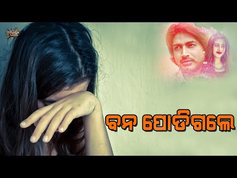 Bana Podigale   Sad Romantic Odia Song Voice Over   Hrudananda Sahoo