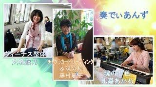 2017.11.28(火)に第1回【癒しのトライアングル】開催!! 紹介動画を...