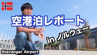 海外での空港泊ってどんな感じ?ノルウェーからレポート!