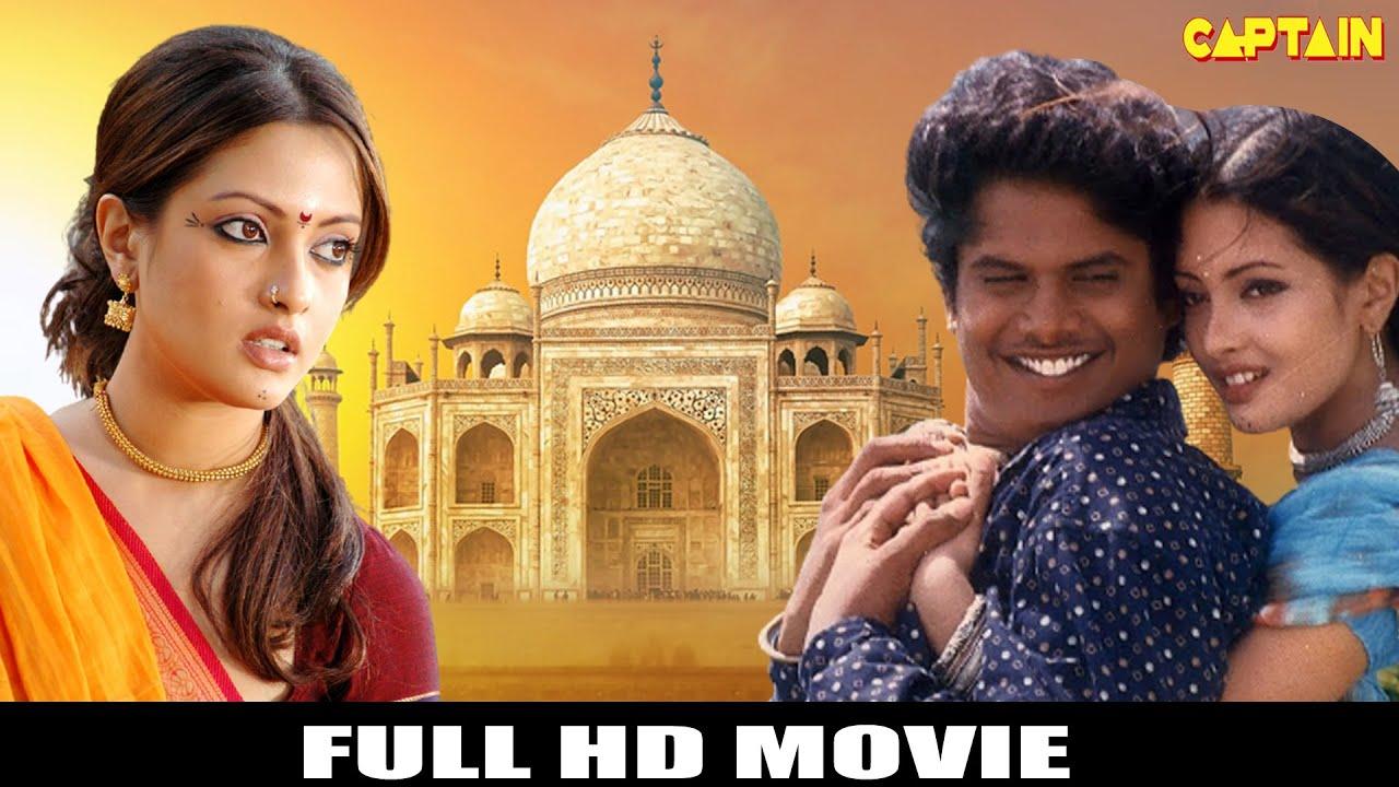 मोहब्बत की जंग ( MOHABBAT KI JUNG ) HD हिंदी डब फिल्म || रिया सेन, रेवती, रशिका