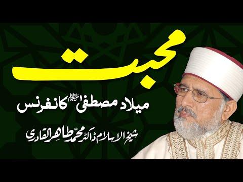 Muhabbat (Milad-e-Mustafa Conferance) by Shaykh-ul-Islam Dr. Muhammad Tahir-ul-Qadri