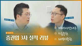 [이리온]증권업 3사 …