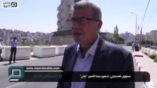 مصر العربية | مسؤول فلسطيني: تدهور صحة الأسير
