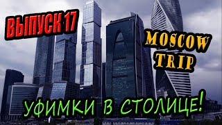 17. УФИМКИ В СТОЛИЦЕ! Как прожить в Москве, что делать, куда пойти