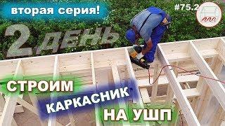 Строим каркасник на УШП Стройка каркасника на утеплённой шведской плите в Белоострове