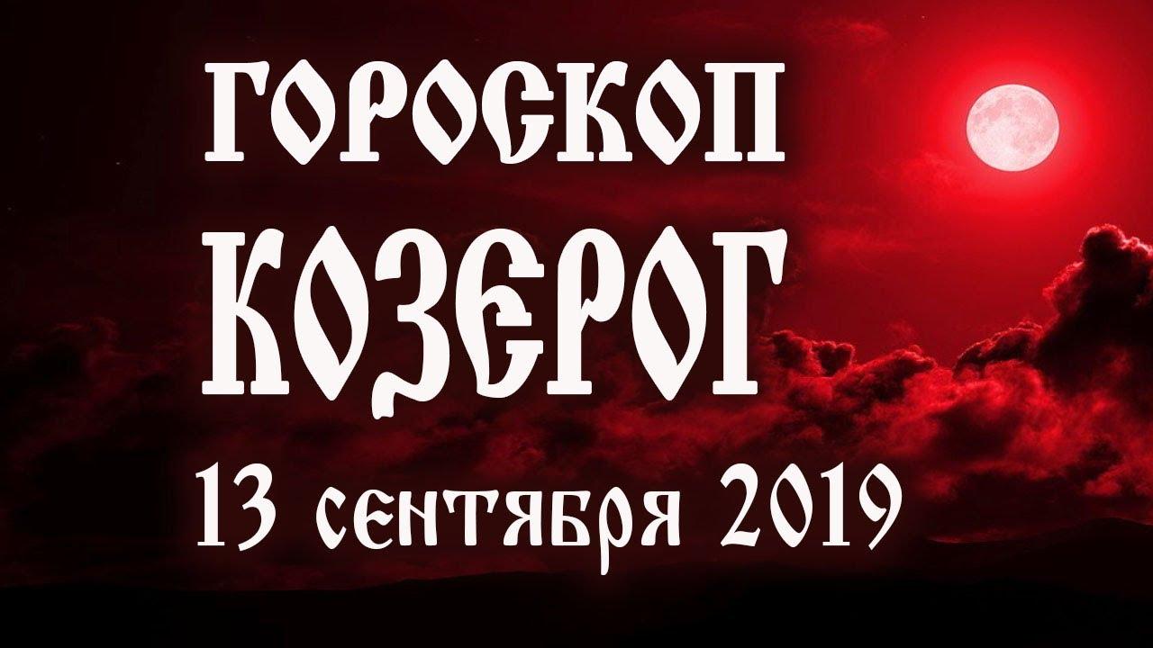 Гороскоп на сегодня 13 сентября 2019 года Козерог ♑ Что нам готовят звёзды в этот день