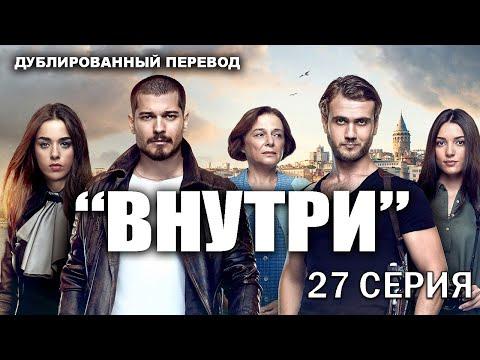Внутри турецкий сериал на русском языке 27 серия озвучка