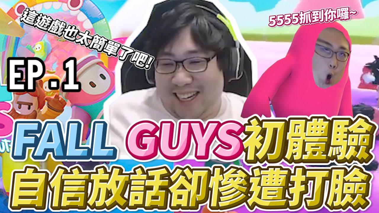 【國動】爆笑警告⚠️FALL GUYS 派對吃雞遊戲初體驗!競技類遊戲又讓動哥秒關台!by Una︱浪PLAY— 遊戲實況