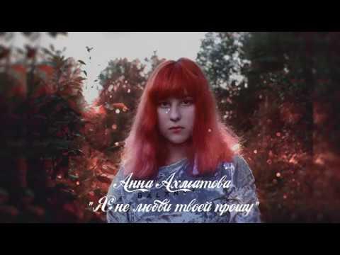 Изображение предпросмотра прочтения – ДарьяМартынова читает произведение «Я не любви твоей прошу...» А.А.Ахматовой