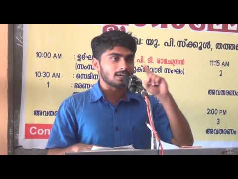 The Constitutional Reality of Rights and Freedoms (Malayalam) Manu Srinath
