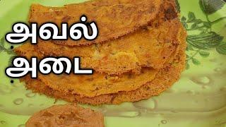 Poha Adai/அவல் அடை/Dinner & Breakfast Recipe/Tiffin recipe