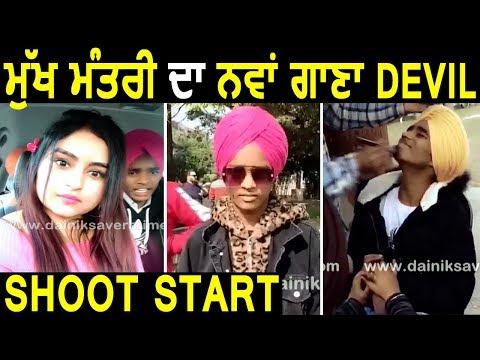 Mukh Mantri's New Song Devil Shoot Starts | Dainik Savera
