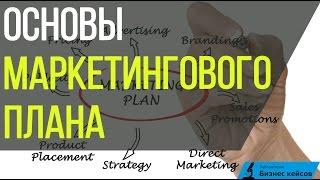 видео Разработка стратегии бизнес планирования