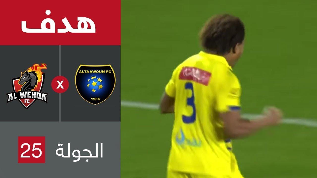 هدف التعاون الأول ضد الوحدة (ريناتو بالخطأ في مرماه) في الجولة 25 من دوري كأس الأمير محمد بن سلمان