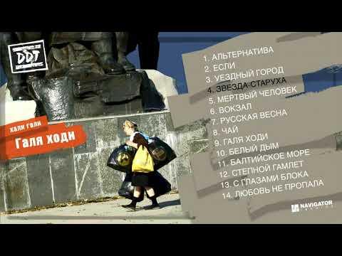 ДДТ - Галя ходи (Альбом. Аудио)