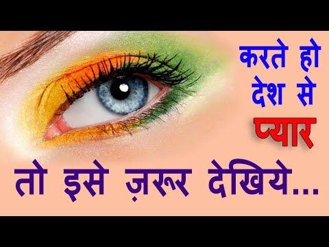 अगर करते हो देश से प्यार तो इसे ज़रूर देखिये || 15 August Special 71 Independence day 🇮🇳 LIVE