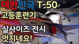 T-50 훈련기 실사이즈 전시 국립과천과학관