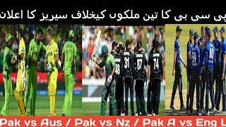 Australia and New Zealand tour of Pakistan UAE 2018 schedule | Pak vs Aus | Pak vs NZ | Pak A vs Eng